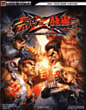 Street Fighter X Tekken Official Strategy Guide Strategy Guides and Books