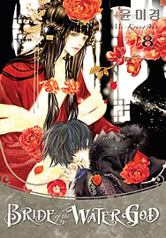 Bride of the Water God Volume 9 (Paperback) Books