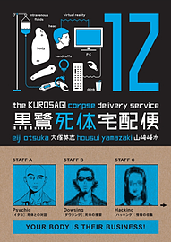 The Kurosagi Corpse Delivery Service Volume 13 (Paperback) Books