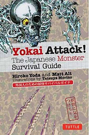 Yokai Attack!: The Japanese Monster Survival Guide (Paperback) Books