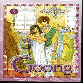 Goong, Vol. 9: The Royal Palace (Paperback) Books