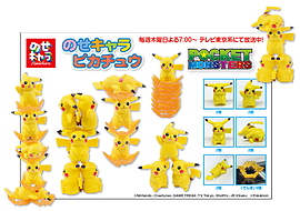 Pokemon - Pikachu NoseChara (NOS-26) Stackable Figures Figurines and Sets