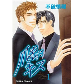 A Gentlemens Kiss Volume 1 (Yaoi) Books
