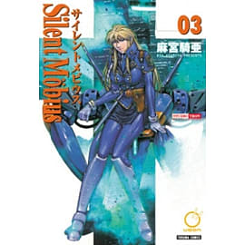 Silent Mobius: Complete Edition Volume 3 Books