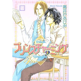 Prince Charming Volume 3 (Yaoi) Books