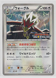 Japanese Braviary Gym Challenge Promo 137/BW-P Pokemon Card Trading Cards