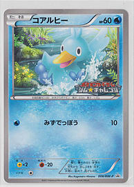 Japanese Ducklett Gym Challenge Promo 008/BW-P Pokemon Card Trading Cards
