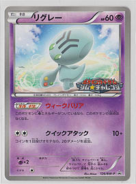 Japanese Elgyem Gym Challenge Promo 126/BW-P Pokemon Card Trading Cards