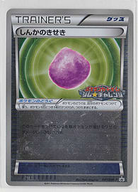 Japanese Holo Eviolite Gym Challenge Promo 097/BW-P Pokemon Card Trading Cards