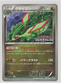 Japanese Flygon Gym Challenge Promo 168/BW-P Pokemon Card Trading Cards