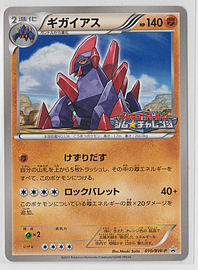 Japanese Gigalith Gym Challenge Promo 010/BW-P Pokemon Card Trading Cards