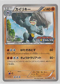 Japanese Machamp Gym Challenge Promo 212/BW-P Pokemon Card Trading Cards