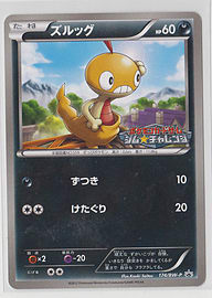 Japanese Scraggy Gym Challenge Promo 174/BW-P Pokemon Card Trading Cards