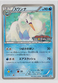 Japanese Swanna Gym Challenge Promo 092/BW-P Pokemon Card Trading Cards