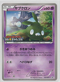 Japanese Trubbish Gym Challenge Promo 135/BW-P Pokemon Card Trading Cards