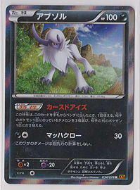 Japanese Holo 1st Edition Absol XY Series 034/078 Pokemon Card Trading Cards