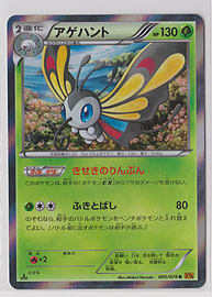 Japanese Holo 1st Edition Beautifly XY Series 005/078 Pokemon Card Trading Cards