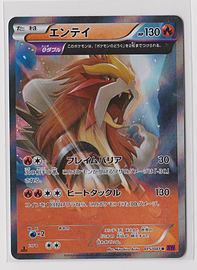 Japanese Holo 1st Edition Entei XY Series 015/081 Pokemon Card Trading Cards