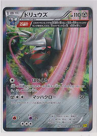 Japanese Holo 1st Edition Excadrill XY Series 049/070 Pokemon Card Trading Cards