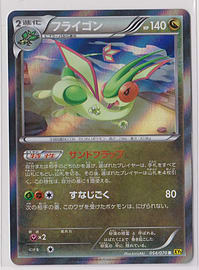 Japanese Holo 1st Edition Flygon XY Series 054/070 Pokemon Card Trading Cards