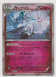 Japanese Holo 1st Edition Gardevoir XY Series 054/081 Pokemon Card Trading Cards
