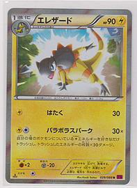 Japanese Holo 1st Edition Heliolisk XY Series 029/088 Pokemon Card Trading Cards
