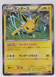 Japanese Holo 1st Edition Jolteon XY Series 026/081 Pokemon Card Trading Cards