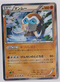 Japanese Holo 1st Edition Mamoswine XY Series 039/059 Pokemon Card Trading Cards