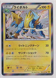 Japanese Holo 1st Edition Manectric XY Series 024/070 Pokemon Card Trading Cards