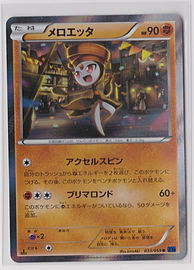 Japanese Holo 1st Edition Meloetta XY Series 033/059 Pokemon Card Trading Cards