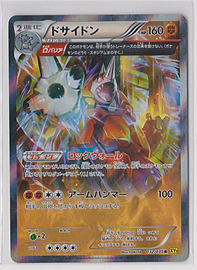 Japanese Holo 1st Edition Rhyperior XY Series 032/070 Pokemon Card Trading Cards
