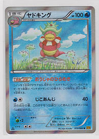 Japanese Holo 1st Edition Slowking XY Series 015/080 Pokemon Card Trading Cards