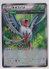 Japanese Holo 1st Edition Swellow XY Series 058/078 Pokemon Card Trading Cards