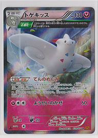 Japanese Holo 1st Edition Togekiss XY Series 039/078 Pokemon Card Trading Cards