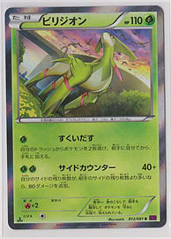 Japanese Holo 1st Edition Virizion XY Series 012/081 Pokemon Card Trading Cards