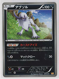 Japanese Reverse Holo Absol Champions Pack CP4 077/131 Pokemon Card Trading Cards