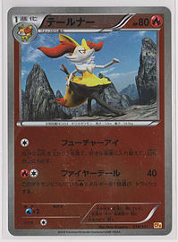 Japanese Reverse Holo Braixen Champions Pack CP4 018/131 Pokemon Card Trading Cards