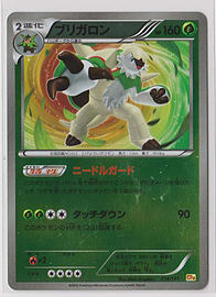 Japanese Reverse Holo Chesnaught Champions Pack CP4 014/131 Pokemon Card Trading Cards