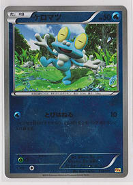 Japanese Reverse Holo Froakie Champions Pack CP4 033/131 Pokemon Card Trading Cards