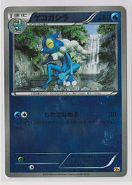 Japanese Reverse Holo Frogadier Champions Pack CP4 034/131 Pokemon Card Trading Cards