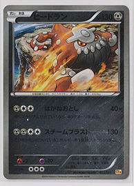 Japanese Reverse Holo Heatran Champions Pack CP4 082/131 Pokemon Card Trading Cards