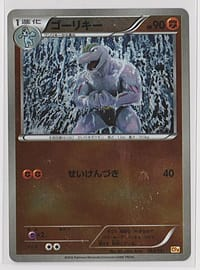 Japanese Reverse Holo Machoke Champions Pack CP4 066/131 Pokemon Card Trading Cards