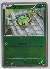 Japanese Reverse Holo Spinarak Champions Pack CP4 004/131 Pokemon Card Trading Cards