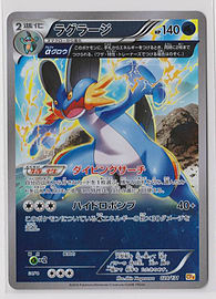 Japanese Reverse Holo Swampert Champions Pack CP4 028/131 Pokemon Card Trading Cards