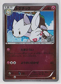 Japanese Reverse Holo Togetic Champions Pack CP4 084/131 Pokemon Card Trading Cards