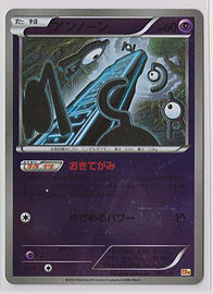 Japanese Reverse Holo Unown Champions Pack CP4 053/131 Pokemon Card Trading Cards