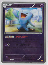 Japanese Reverse Holo Wobbuffet Champions Pack CP4 054/131 Pokemon Card Trading Cards