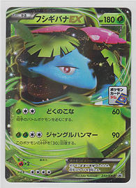 Japanese Holo Venusaur EX 2016 Campaign Promo 233/XY-P Pokemon Card Trading Cards