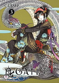 Gate 7 Volume 4 (Paperback)Books