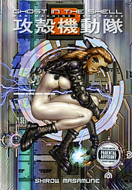 Ghost in the Shell: Stand Alone Complex 3 (Ghost in the Shell: Stand Alone Complex (Kodansha)) (PapeBooks